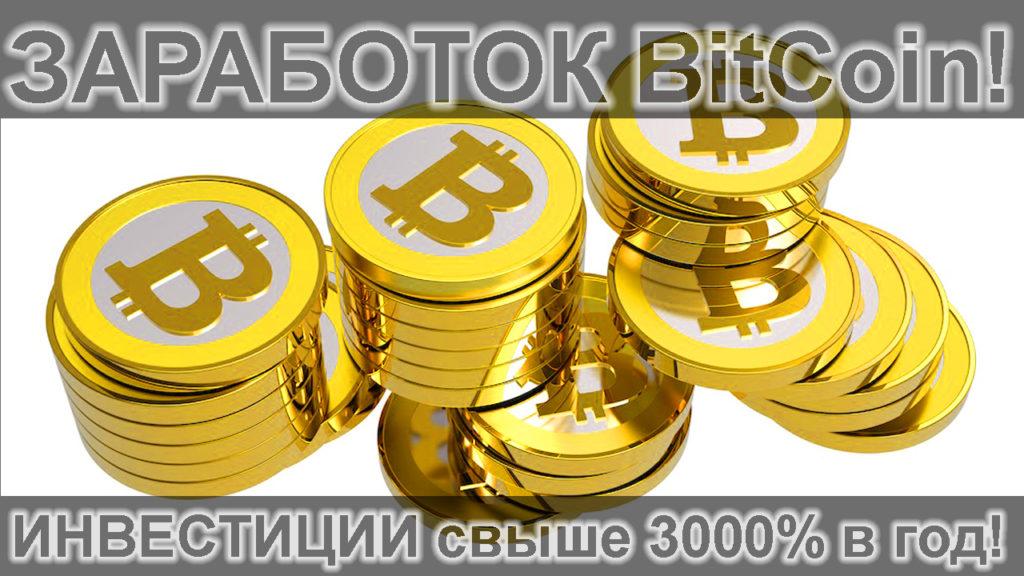 Стабильный заработок в интернет - заработок биткоинов