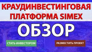 Биржа simex - Краткий обзор за 5 минут узнай все о бирже инвестиций Симекс!