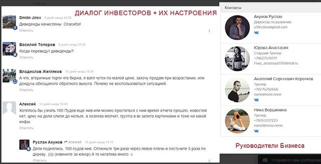 Скрин Обсуждения проекта 100Пудов: