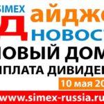 Новости биржи Simex
