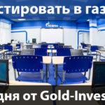 invest-gazprom