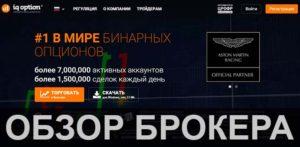 IQOption обзор брокерской компании