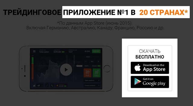 Мобильное приложение Программа работает на устройствах iOs и Android.