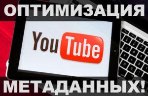 Продвижение канала YouTube - оптимизация метаданных!