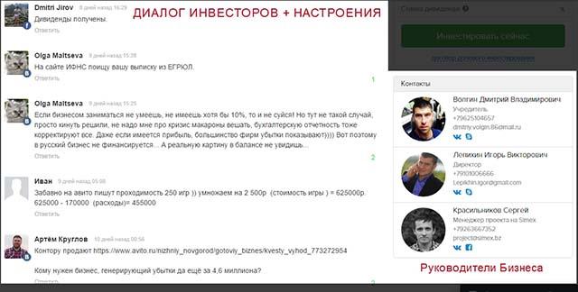 Дискуссия инвесторов проекта ВЫХОД