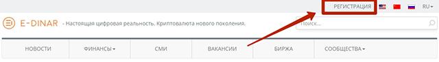 e-dinar регистрация