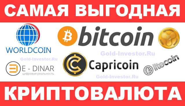 Самая выгодная криптовалюта и самая прибыльная криптовалюта