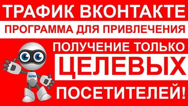 Привлечение трафика из Вконтакте