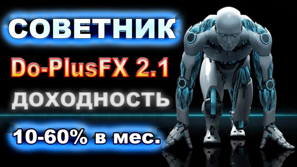 Лучший советник форекс - Do-PlusFX 2.1