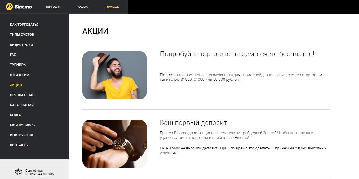 В компании Binomo для клиентов предусмотрены бонусы