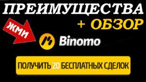 Binomo обзор или преимущества Binomo брокера бинарных опционов!