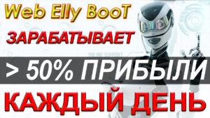 Робот для бинарных опционов - Web Elly BooT - настройка и результаты