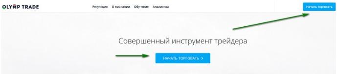 У брокера бинарных опционовOlymp Trade нажимаем кнопку «Начать торговать».