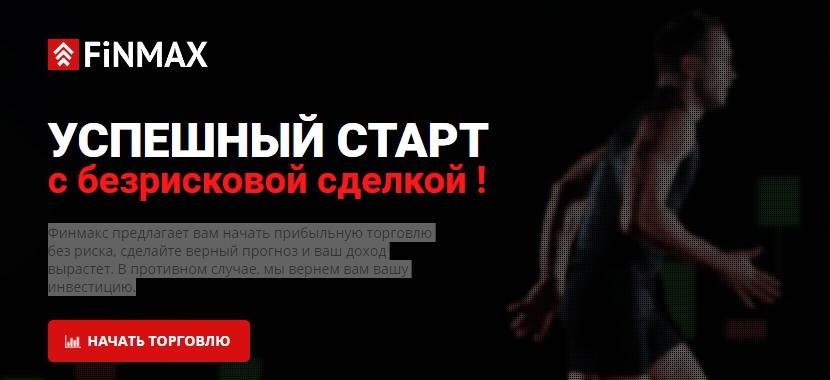 Брокер Бинарных Опционов - FinMax