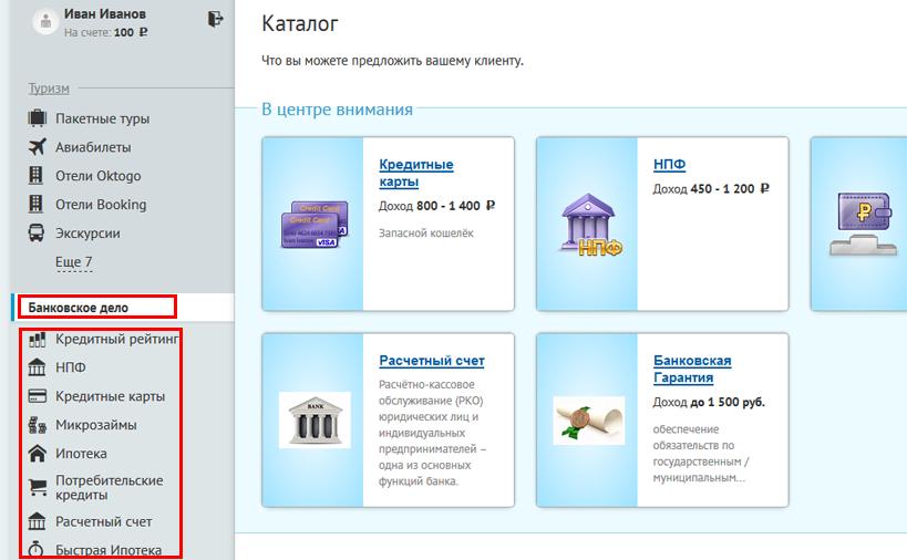 список продуктов и партнеров по банковскому делу.
