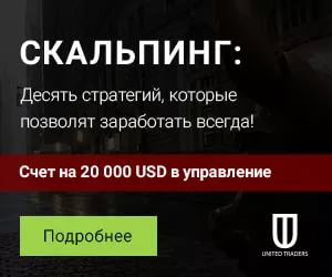 https://unitedtraders.com/img/banner/scalping/scalping_300.jpg