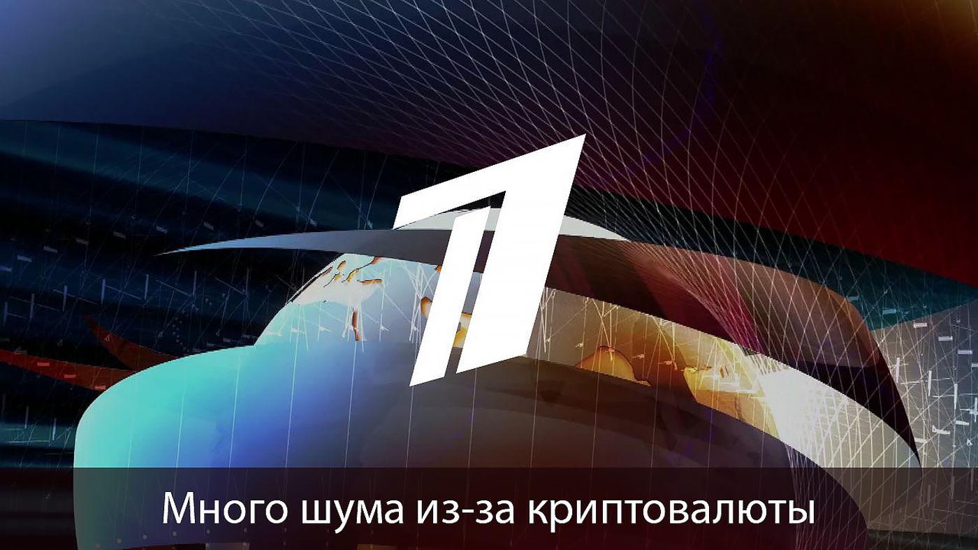 Ситуация с криптовалютами в РФ.