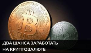 два способа заработать на криптовалюте