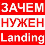 Что такое Лендинг Пейдж и как создать лендинг пейдж самому
