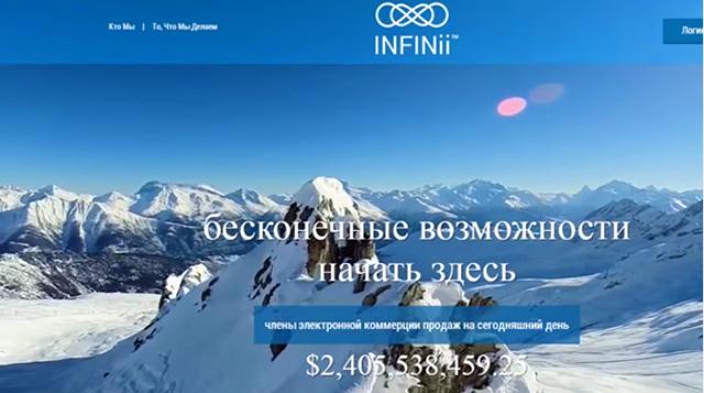 сайт компании INFINIi
