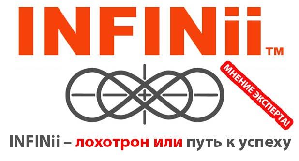 INFINii коммерция – бизнес 21 века