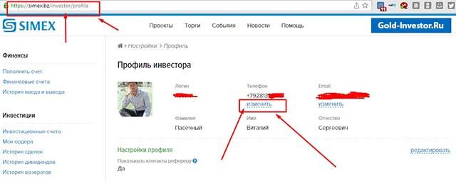 Bзменить номер телефона в бирже Simex можно в разделе «Профиль» под номером телефона