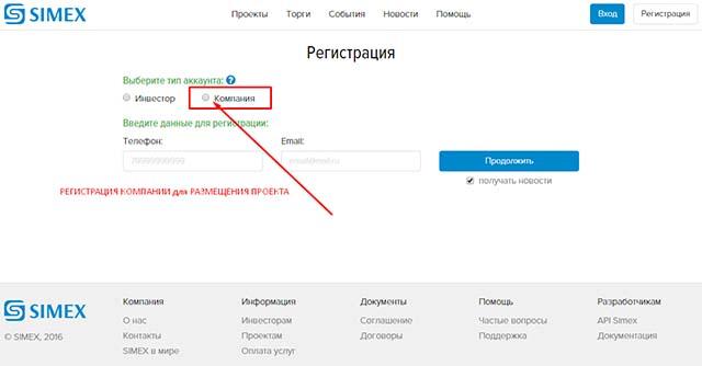 Как разместить свой проект? Для размещения проекта Вам нужно зарегистрироваться на сайте, выбрав тип аккаунта «Компания».