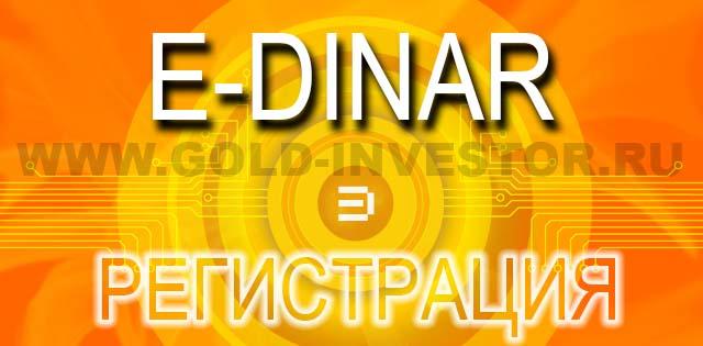 E-dinar регистрация (Первый шаг для заработка на криптовалюте)