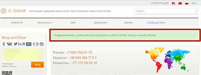 завершения регистрации в системе криптовалюты E-Dinar