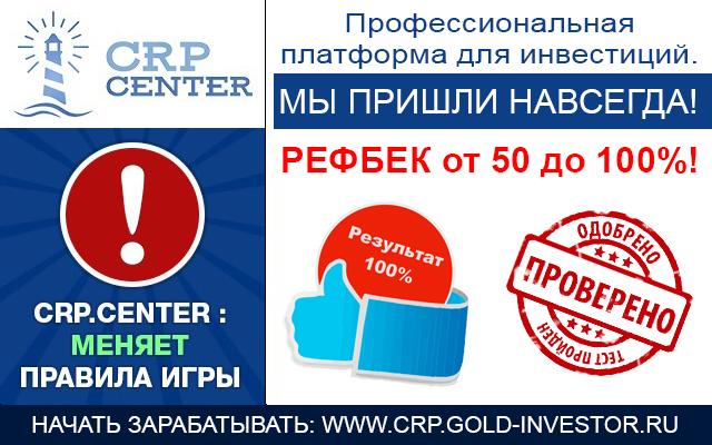 CRP Center - надежный заработок в интернете