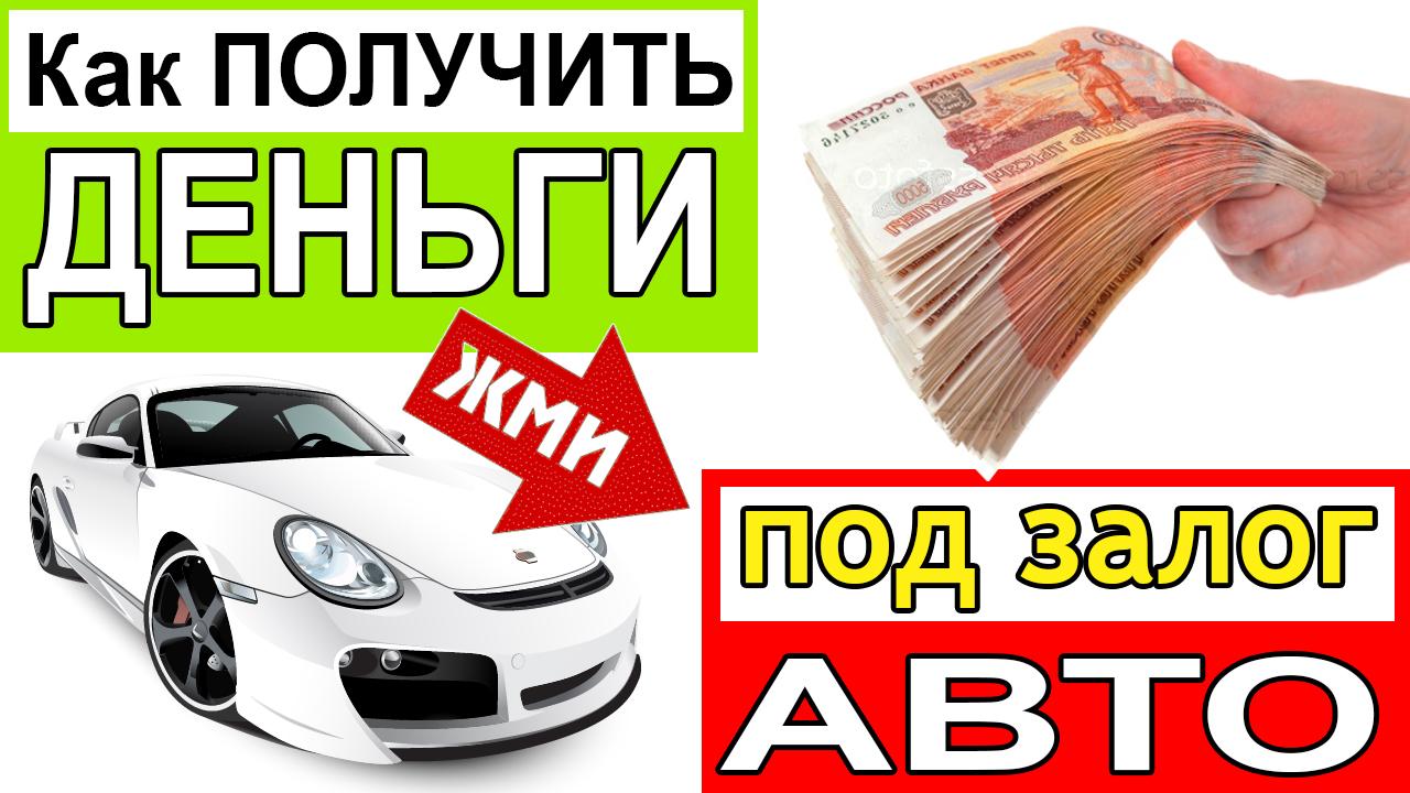 Кредит под залог авто — что это такое или как взять деньги под залог авто быстро