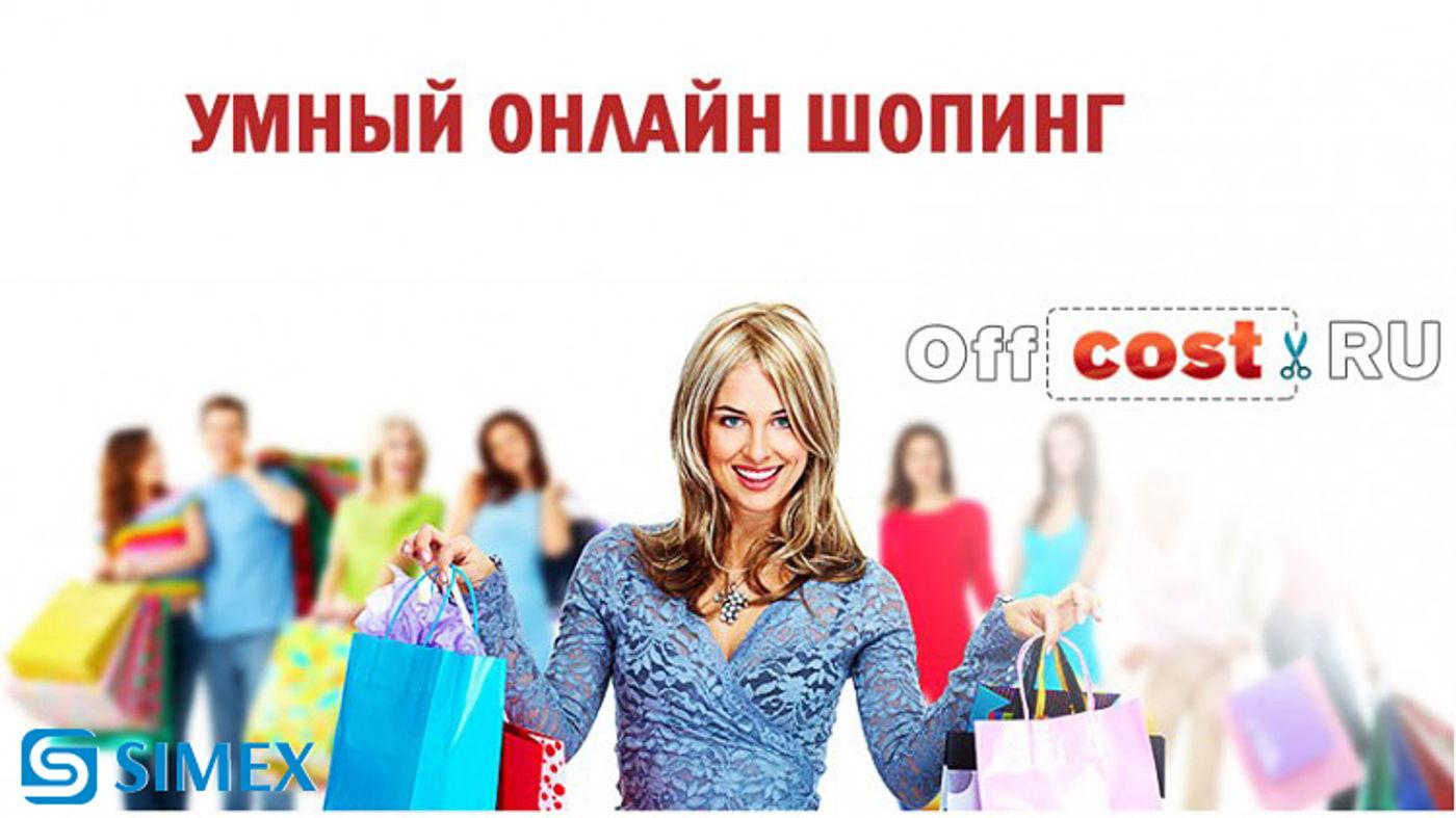 ОФФКОСТ - предоставление информации по промокодам и купонам в интернет-магазинах