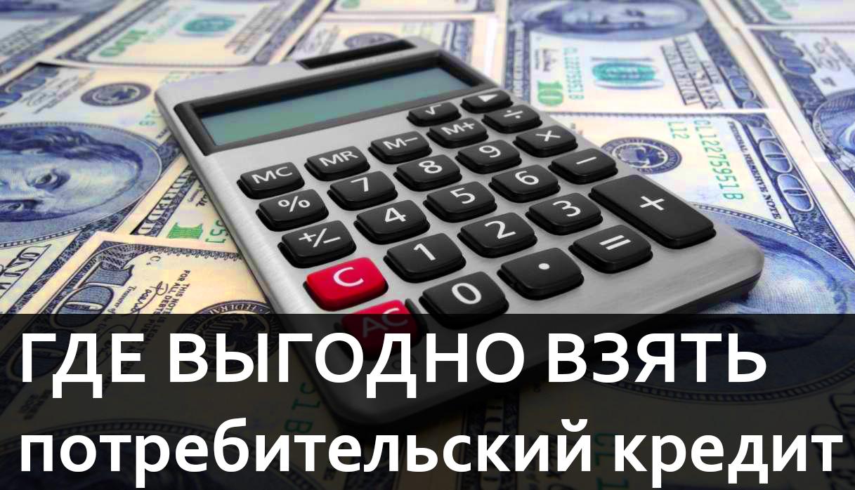 потребительский кредит москва взять