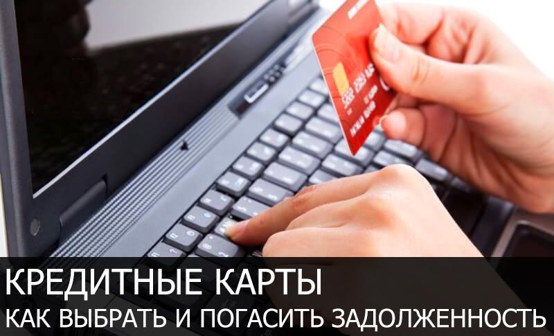 Секреты кредитных карт - как выбрать самую выгодную карту и как погашать задолженность правильно?