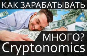 Как заработать денег побольше