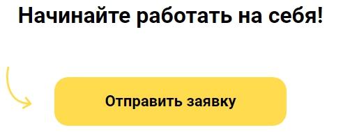 Яндекс-Такси работа