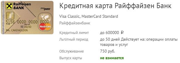 кредит на карту пенсионерам до 75 мгновенно круглосуточно