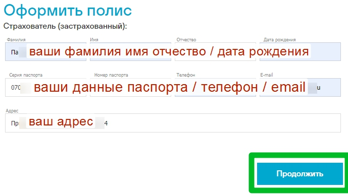 Страховка от коронавируса - оформить на Cherehapa - Google Chrome