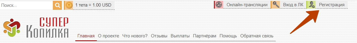Суперкопилка - регистрация