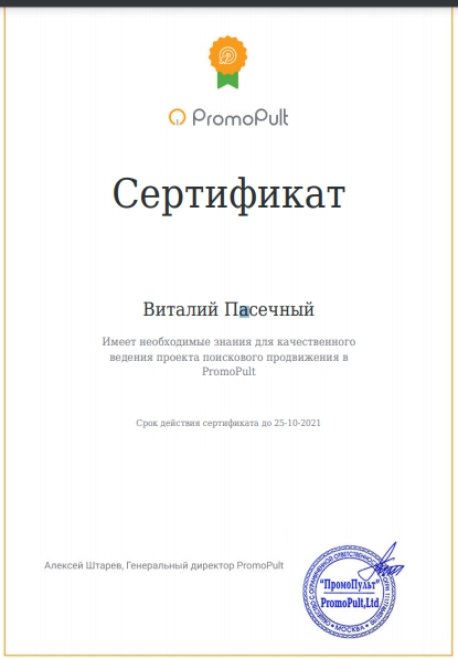 Сертификат SEO продвижения PromoPult