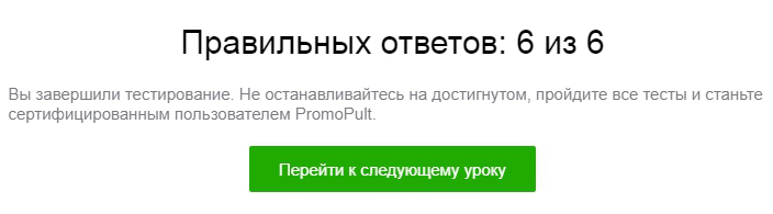Сертификация в PromoPult. Поисковое продвижение - Opera