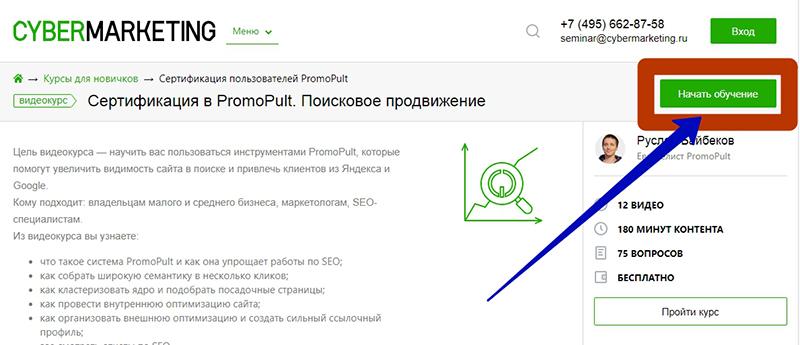 Сертификация поискового продвижения PromoPult