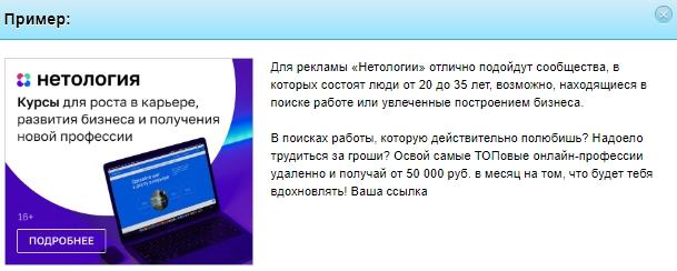 Продажи онлайн-курсов без вложений — реклама