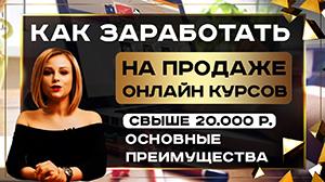 Как заработать в интерне на продаже онлайн курсов - преимущества