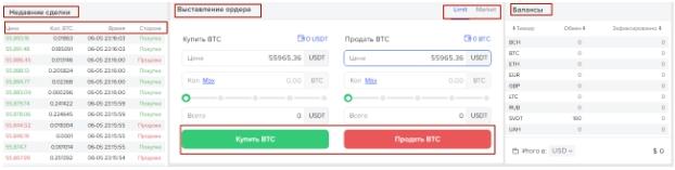 криптовалютная биржа Binaryx - второй график