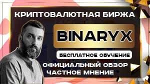 криптовалютная биржа Binaryx - обзор и мнение
