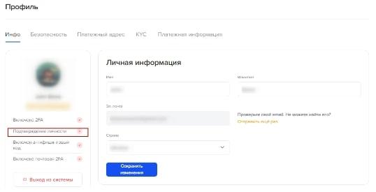 криптовалютная биржа Binaryx - профиль