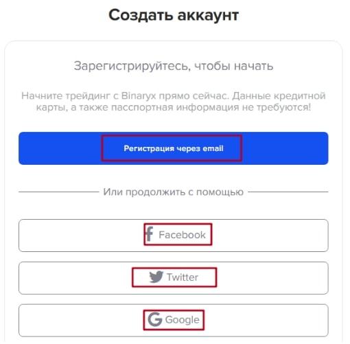криптовалютная биржа Binaryx - регистрация и верификация