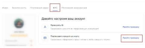 криптовалютная биржа Binaryx - KYC
