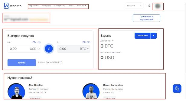 криптовалютная биржа Binaryx - dashboard